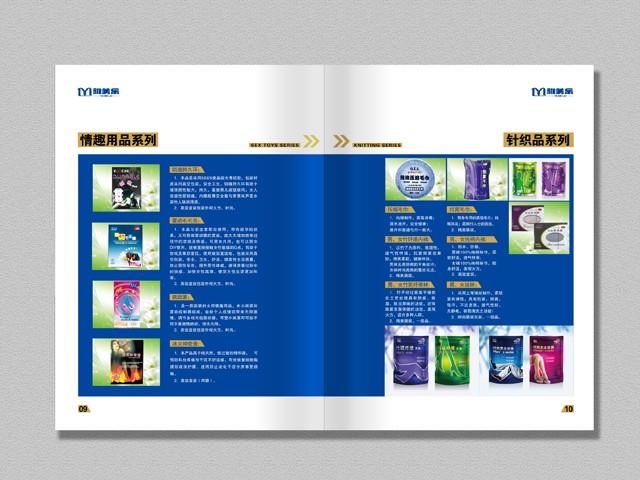 雅美乐_雅美乐画册设计,北京画册设计公司,美尚设计